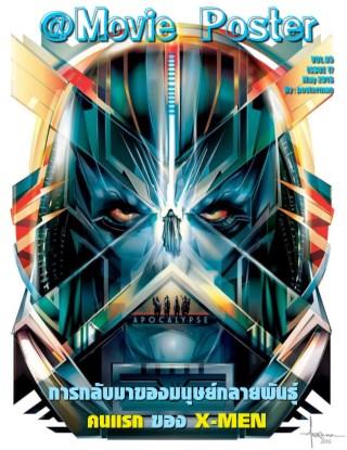 หน้าปก-movie-poster-movie-poster-ฉบับเดือน-พฤษภาคม-2016-ookbee