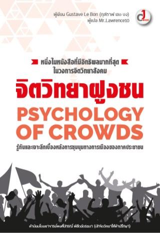 psychology-of-crowds-จิตวิทยาฝูงชน-หน้าปก-ookbee