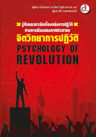 psychology-of-revolution-จิตวิทยาการปฎิวัติ-หน้าปก-ookbee