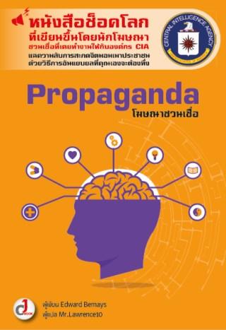 propaganda-โฆษณาชวนเชื่อ-หน้าปก-ookbee