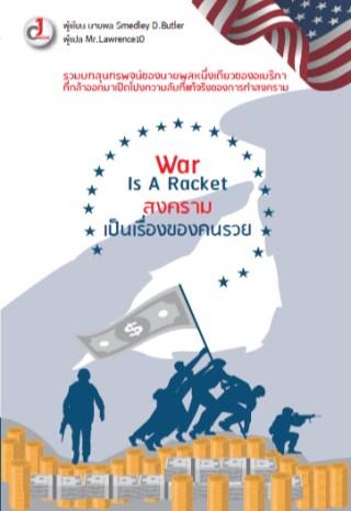 หน้าปก-war-is-a-racket-สงครามเป็นเรื่องของคนรวย-ookbee