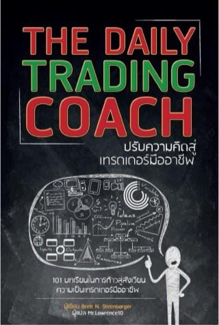 the-daily-trading-coach-ปรับความคิดสู่เทรดเดอร์มืออาชีพ-หน้าปก-ookbee