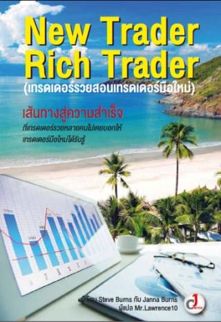 หน้าปก-new-trader-rich-trader-เทรดเดอร์รวยสอนเทรดเดอร์มือใหม่-ookbee