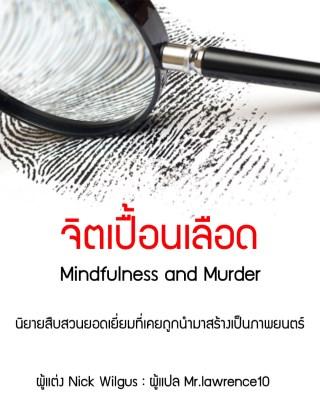 หน้าปก-จิตเปื้อนเลือด-mindfulness-murder-ookbee