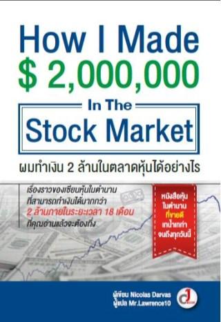 ผมทำเงิน-2-ล้านในตลาดหุ้นได้อย่างไร-how-i-made-2000000-in-the-stock-market-หน้าปก-ookbee