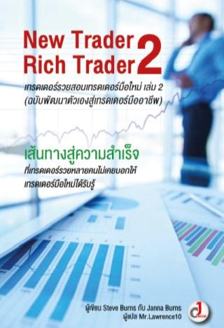 new-trader-rich-trader-2-เทรดเดอร์รวยสอนเทรดเดอร์มือใหม่เล่ม-2-หน้าปก-ookbee