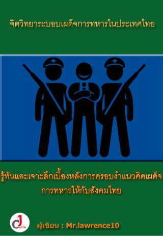หน้าปก-จิตวิทยาระบอบเผด็จการทหารในประเทศไทย-ookbee