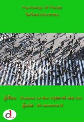 หน้าปก-psychology-of-people-จิตวิทยาประชาชน-ookbee