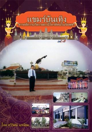 หน้าปก-แขมร์บันเทิง-การบริหารสถานีโทรทัศน์ในกัมพูชา-ookbee