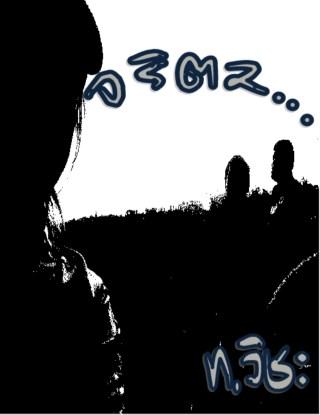 หน้าปก-จริต2-ookbee