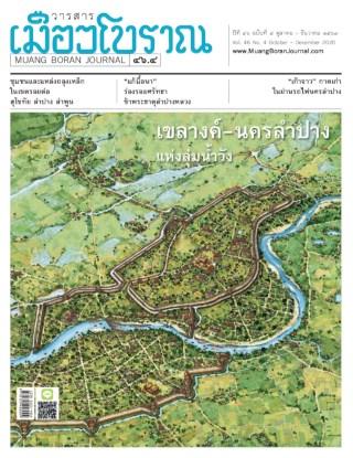 หน้าปก-วารสารเมืองโบราณ-วารสารเมืองโบราณ-๔๖๔-เขลางค์-นครลำปาง-แห่งลุ่มน้ำวัง-ookbee