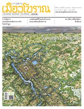 หน้าปก-วารสารเมืองโบราณ-๔๗๒-เมษายน-มิถุนายน-๒๕๖๔-วิมายปุระ-พิมาย-ookbee