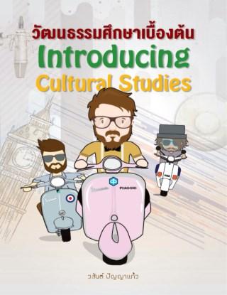 หน้าปก-วัฒนธรรมศึกษาเบื้องต้น-ookbee