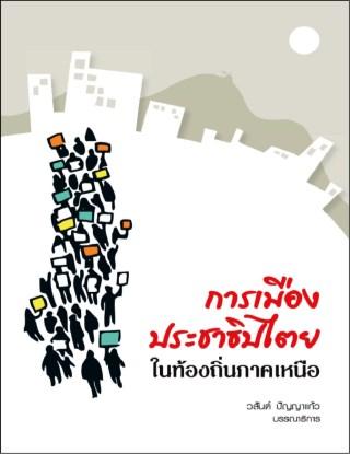 หน้าปก-การเมือง-ประชาธิปไตย-ในท้องถิ่นภาคเหนือ-ookbee
