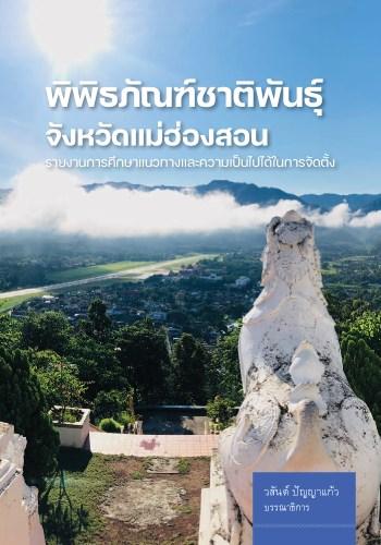 หน้าปก-พิพิธภัณฑ์ชาติพันธุ์จังหวัดแม่ฮ่องสอน-ookbee