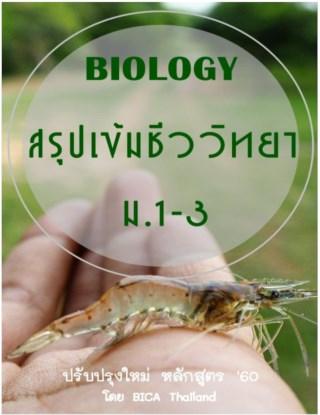 หน้าปก-สรุปเข้มชีววิทยา-ม1-3-ookbee