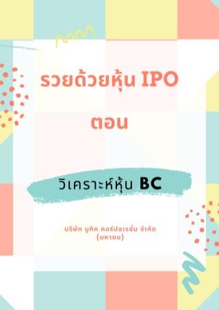 หน้าปก-รวยด้วยหุ้น-ipo-ตอน-วิเคราะห์หุ้น-bc-บริษัท-บูทิค-คอร์ปอเรชั่น-จำกัด-มหาชน-ookbee