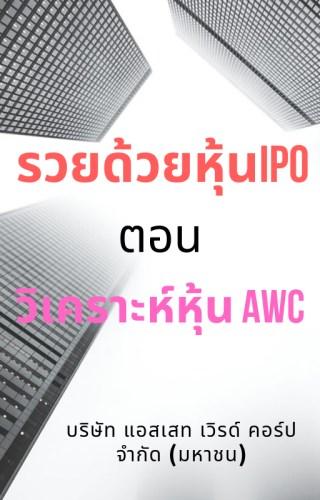 รวยด้วยหุ้น IPO ตอน วิเคราะห์หุ้น AWC (บริษัท แอสเสท เวิรด์ คอร์ป จำกัด (มหาชน))