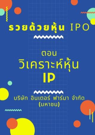 หน้าปก-รวยด้วยหุ้น-ipo-ตอน-วิเคราะห์หุ้น-ip-บริษัท-อินเตอร์-ฟาร์มา-จำกัด-มหาชน-ookbee
