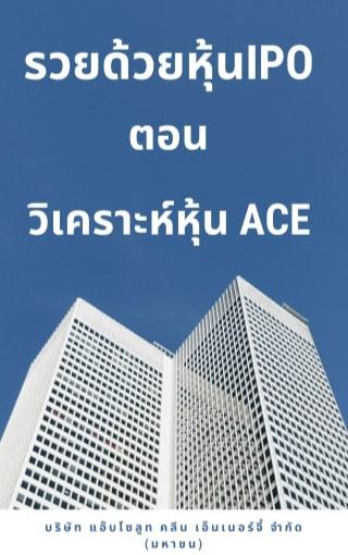 หน้าปก-รวยด้วยหุ้น-ipo-ตอน-วิเคราะห์หุ้น-ace-บริษัท-แอ๊บโซลูท-คลีน-เอ็นเนอร์จี้-จำกัด-มหาชน-ookbee