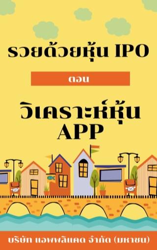 หน้าปก-รวยด้วยหุ้น-ipo-ตอน-วิเคราะห์หุ้น-app-บริษัท-แอพพลิแคด-จำกัด-มหาชน-ookbee
