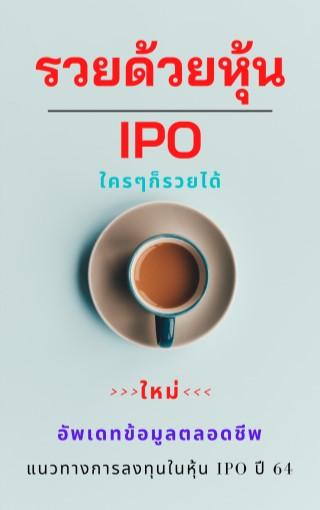 รวยด้วยหุ้น IPO