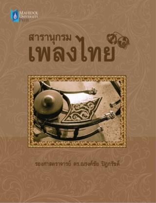 หน้าปก-สารานุกรมเพลงไทย-ookbee