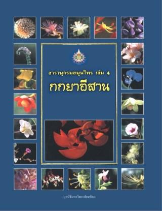 สารานุกรมสมุนไพร-เล่ม-4-กกยาอีสาน-หน้าปก-ookbee