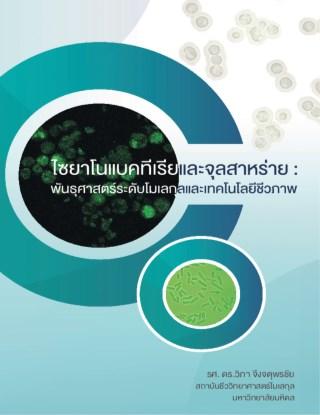 หน้าปก-ไซยาโนแบคทีเรียและจุลสาหร่าย-พันธุศาสตร์ระดับโมเลกุลและเทคโนโลยีชีวภาพ-ookbee