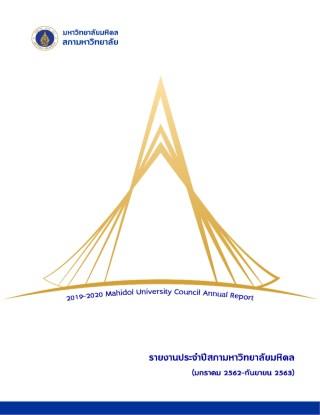 หน้าปก-รายงานประจำปีสภามหาวิทยาลัยมหิดล-รายงานประจำปีสภามหาวิทยาลัยมหิดล-ประจำปี-พศ2562-2563-ookbee