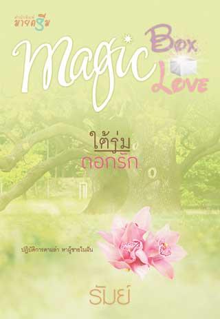 หน้าปก-magic-box-magic-love-ใต้ร่มดอกรัก-ookbee