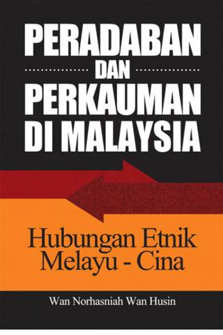 Peradaban-Dan-Perkauman-Di-Malaysia-Hubungan-Etnik-Melayu---China-หน้าปก-ookbee