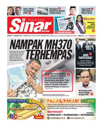 Sinar-Digital-Mega-4-หน้าปก-ookbee