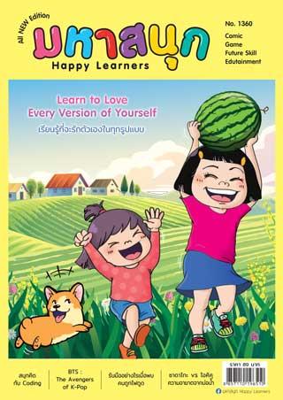 หน้าปก-มหาสนุก-happy-learners-march-2021-ookbee