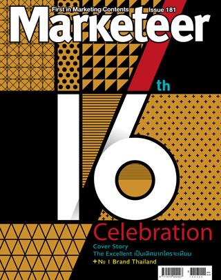 marketeer-march-2015-หน้าปก-ookbee