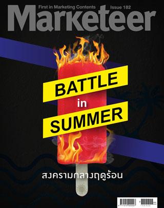 marketeer-april-2015-หน้าปก-ookbee