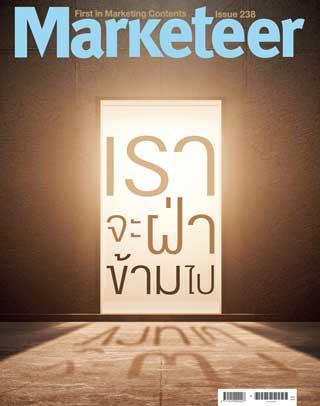 Marketeer-หน้าปก-ookbee