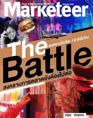หน้าปก-marketeer-issue-242-ookbee