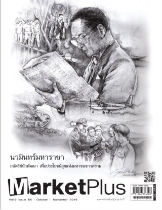 market-plus-november-2016-หน้าปก-ookbee