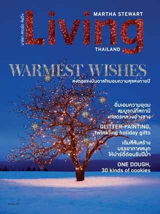 หน้าปก-martha-stewart-living-december-2013-ookbee