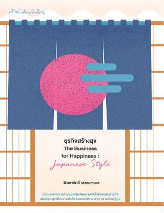 หน้าปก-ธุรกิจสร้างสุข-the-business-for-happiness-japanese-style-ookbee