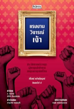 หน้าปก-แรงงานวิจารณ์เจ้า-ประวัติศาสตร์ราษฎรผู้หาญกล้าท้าทายสมบูรณาญาสิทธิ์ไทย-ookbee