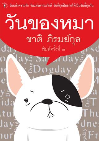 วันของหมา-หน้าปก-ookbee
