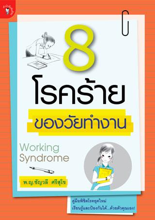หน้าปก-8-โรคร้ายของวัยทำงาน-ookbee