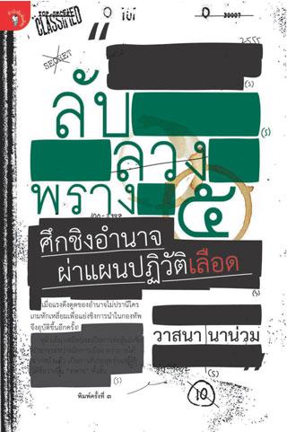 หน้าปก-ลับ-ลวง-พราง-ภาค-5-ศึกชิงอำนาจ-ผ่าแผนปฏิวัติเลือด-ookbee
