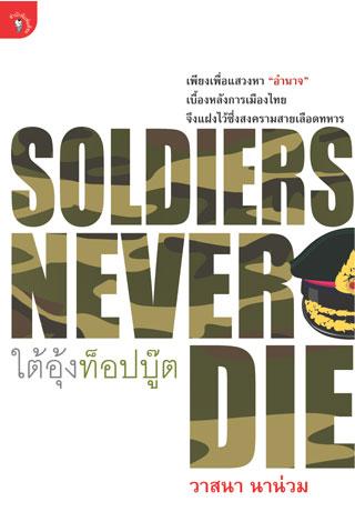 หน้าปก-soldiers-never-die-ใต้อุ้งท็อปบู๊ต-ookbee