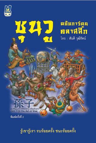 หน้าปก-ซุนวู-ฉบับการ์ตูนคลาสสิก-ookbee