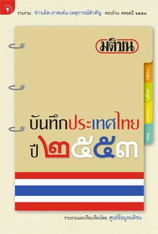 มติชนบันทึกประเทศไทย-2553-หน้าปก-ookbee