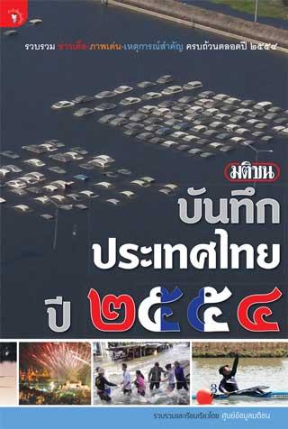 มติชนบันทึกประเทศไทย-2554-หน้าปก-ookbee