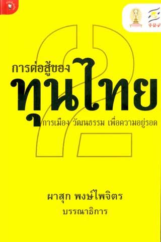 การต่อสู้ของทุนไทย-2-การเมือง-วัฒนธรรมฯ-หน้าปก-ookbee